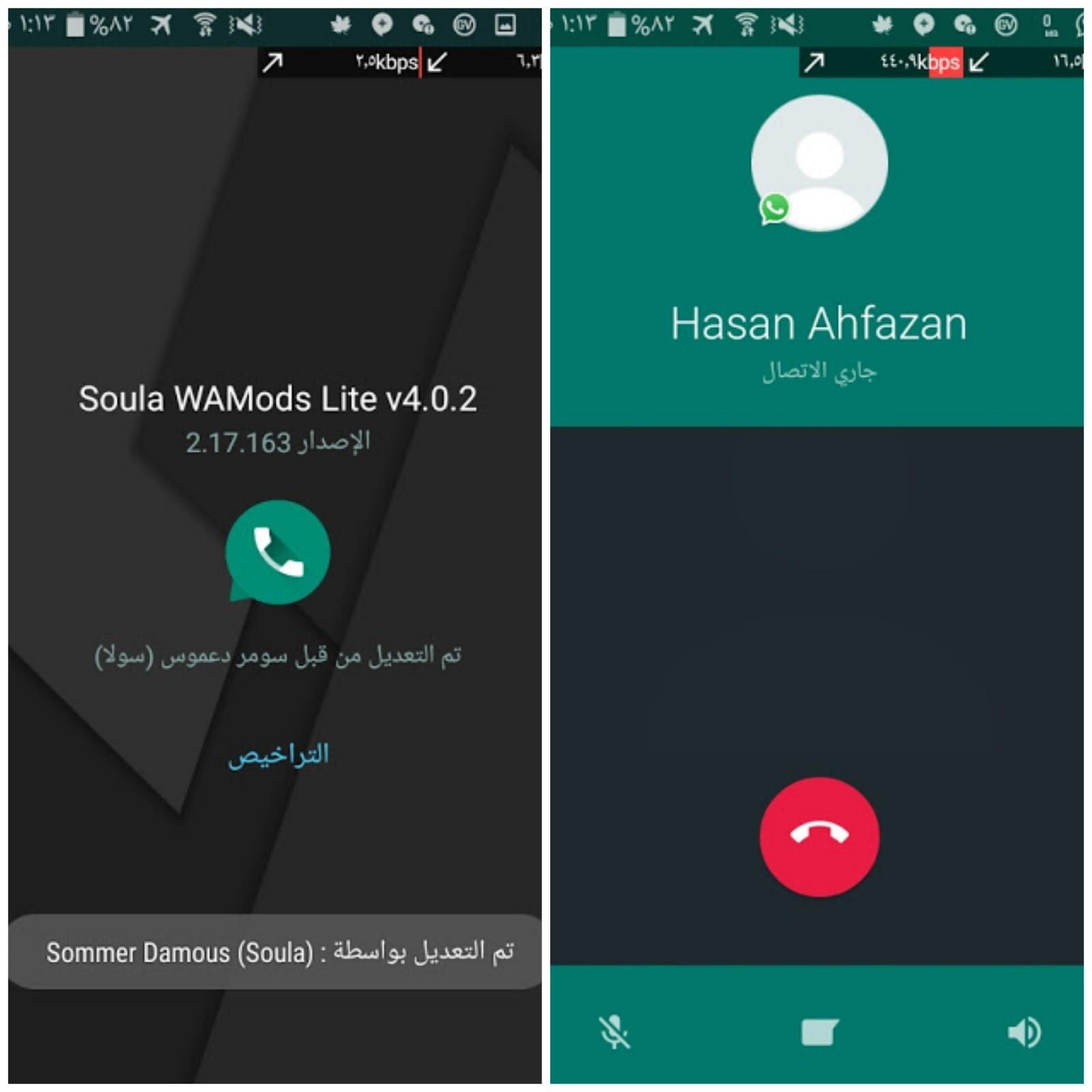 Soula WhatsApp Lite v4 0 2 Latest Version Download Now