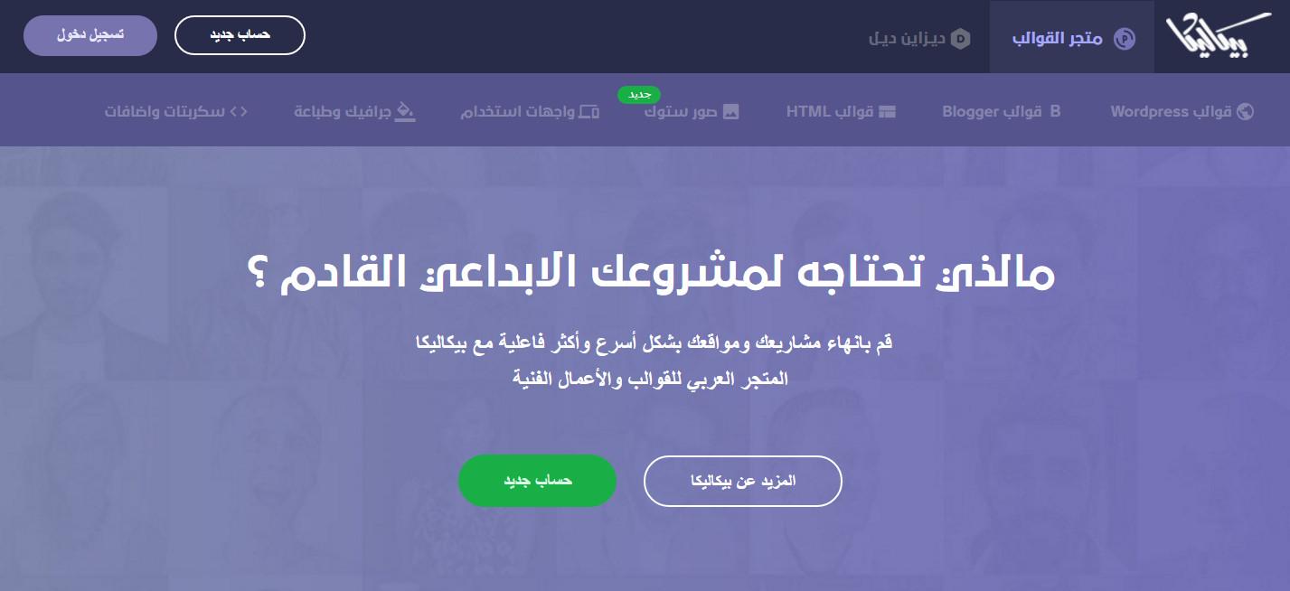 48ede74a0 منصات بيع منتجات رقمية عربية ( مميزات,عيوب ) | مدونة ارباح رقمية