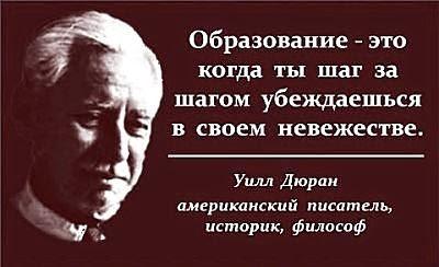 Уилл Дюран картинка цитата
