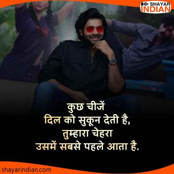 Dil, Sukun, Chehra : Love Shayari Status for Girlfriend/Wife