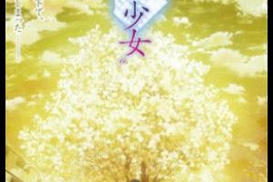 Bungaku Shoujo: Kyou no Oyatsu - Hatsukoi [01/01][Ova][MEGA] BD | 720P [85MB][Sub Español]