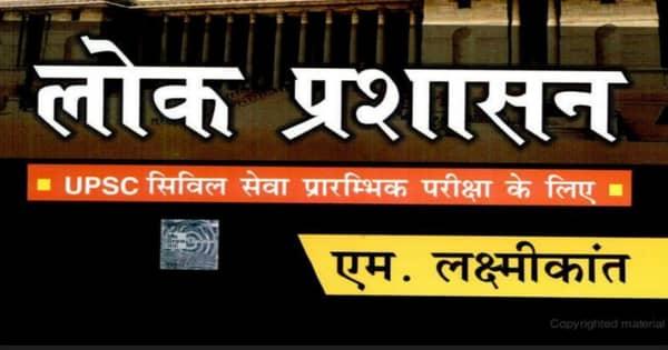 Public Administration (लोक प्रशासन) Books PDF for UPSC Optional By M Laxmikanth