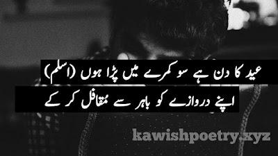 sad eid poetry