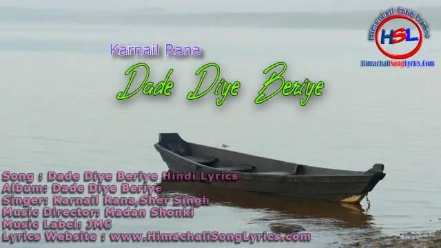 Dade Diye Beriye Song Lyrics - Karnail Rana : डाडे दीऐ बेड़िये