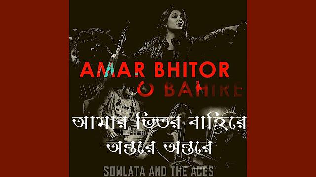 Amar vitor o bahire lyrics ( আমার ভিতর বাহিরে )