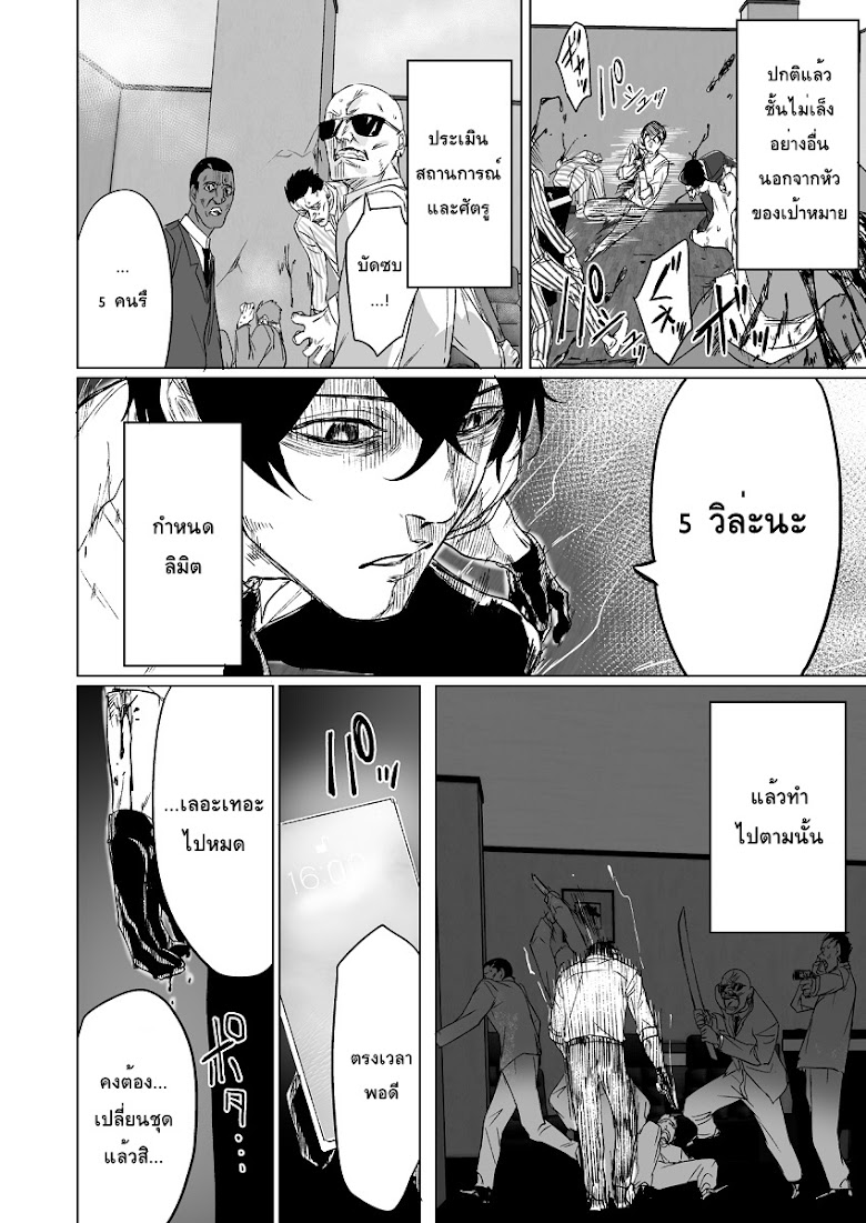 Kyou mo ansatsusha wa hirotta dorei shoujo ni nakanaka katenai - หน้า 2