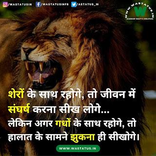 motivational status in hindi for whatsapp मोटिवेशनल स्टेटस इन हिंदी फॉर व्हाट्सप्प