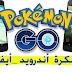 """تهكير لعبة Pokémon Go : ابحث عن أي """"بوكيمون """" بدون أن تغادر غرفتك أندرويد وأيفون 2016"""