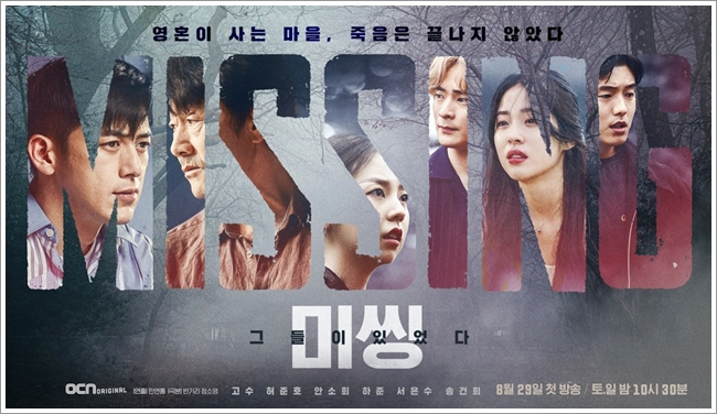 Drama Korea | Missing: The Other Side (2020)