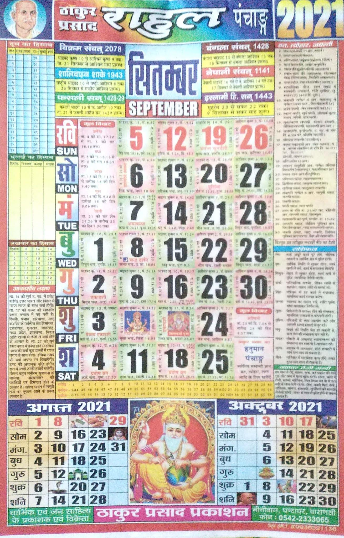 Thakur Prasad Calendar September 2021