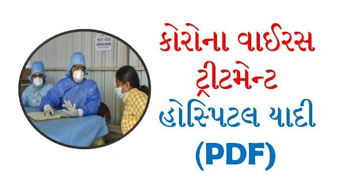 Coronavirus Treatment Hostpitals In Gujarat (PDF)