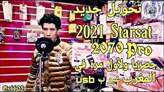 حصرياً ولأول مرة في المغرب تحويل الجهاز Starsat 2070 pro #Gx6605s_New_2021