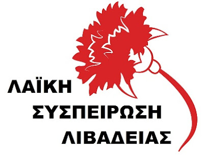 """Λαϊκή Συσπείρωση Λιβαδειάς: """"οχι στη συσκότιση της κοινής γνώμης """""""