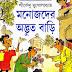 Manojder Advut Bari by Shirshendu Mukhopadhyay