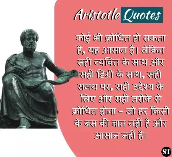 18+ अरस्तु के अनमोल सुविचार [arastu ke vichar] - aristotle quotes in hindi