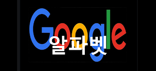 미국주식 GOOGL 구글 알파벳 주가 전망