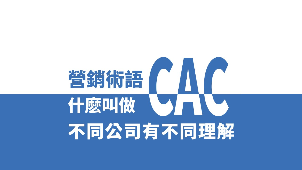 CAC 是什麽 | 網絡營銷術語