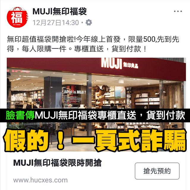 muji 無印良品 無印福袋 詐騙 Facebook 臉書