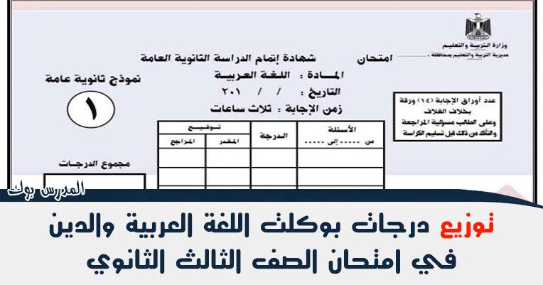 توزيع درجات بوكليت اللغة العربية والدين للثانوية العامة نظام حديث تالتة ثانوي