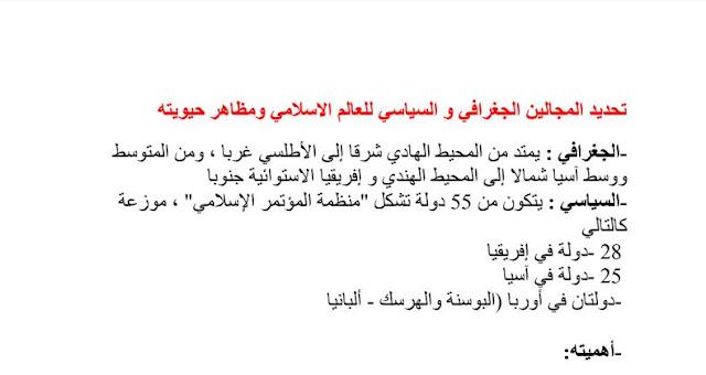 تعريف مصطلح العالم الإسلامي 1 ثانوي