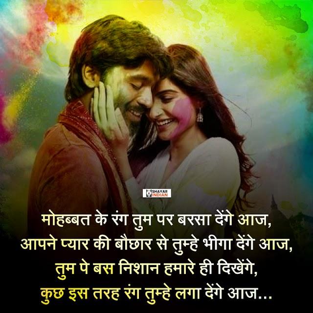 मोहब्बत के रंग तुम पर - Holi Ke Rang, Pyar Ki Bochhar - Holi Love Status for GF/BF