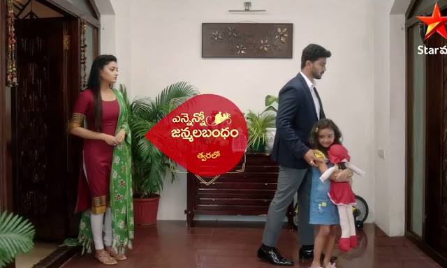 Star Maa Ennenno Janmala Bandham wiki, Full Star Cast and crew, Promos, story, Timings, BARC/TRP Rating, actress Character Name, Photo, wallpaper. Ennenno Janmala Bandham on Star Maa wiki Plot, Cast,Promo, Title Song, Timing, Start Date, Timings & Promo Details