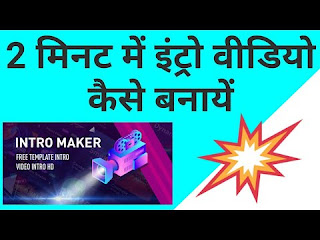 Mobile Se Intro Video Kaise Banaye | Youtube Ke Liye Intro Video Kaise Banaye