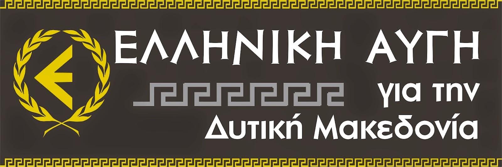 Το πλήρες πρόγραμμα και οι θέσεις της Ελληνικής Αυγής για την Δυτική Μακεδονία.