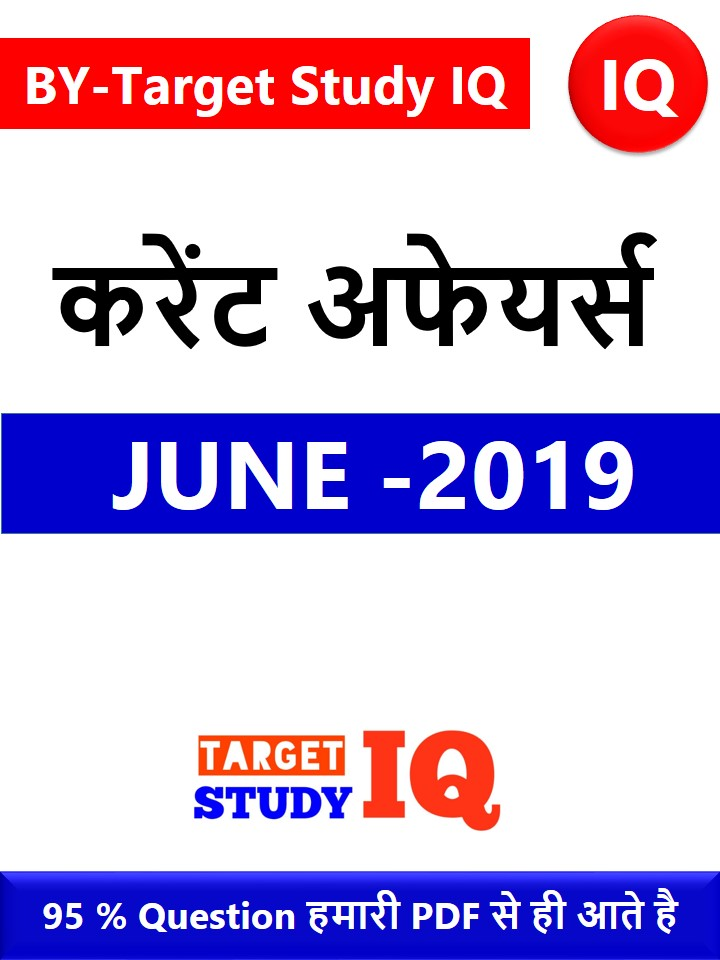 June 2019 Monthly Current Affairs PDf Download BY - Target Study IQ