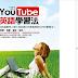 YouTube英語學習法