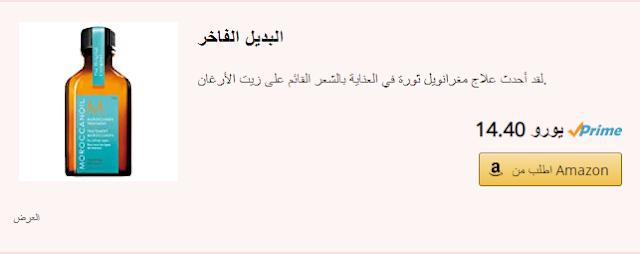 العلاج المغربي من قبل المغربي