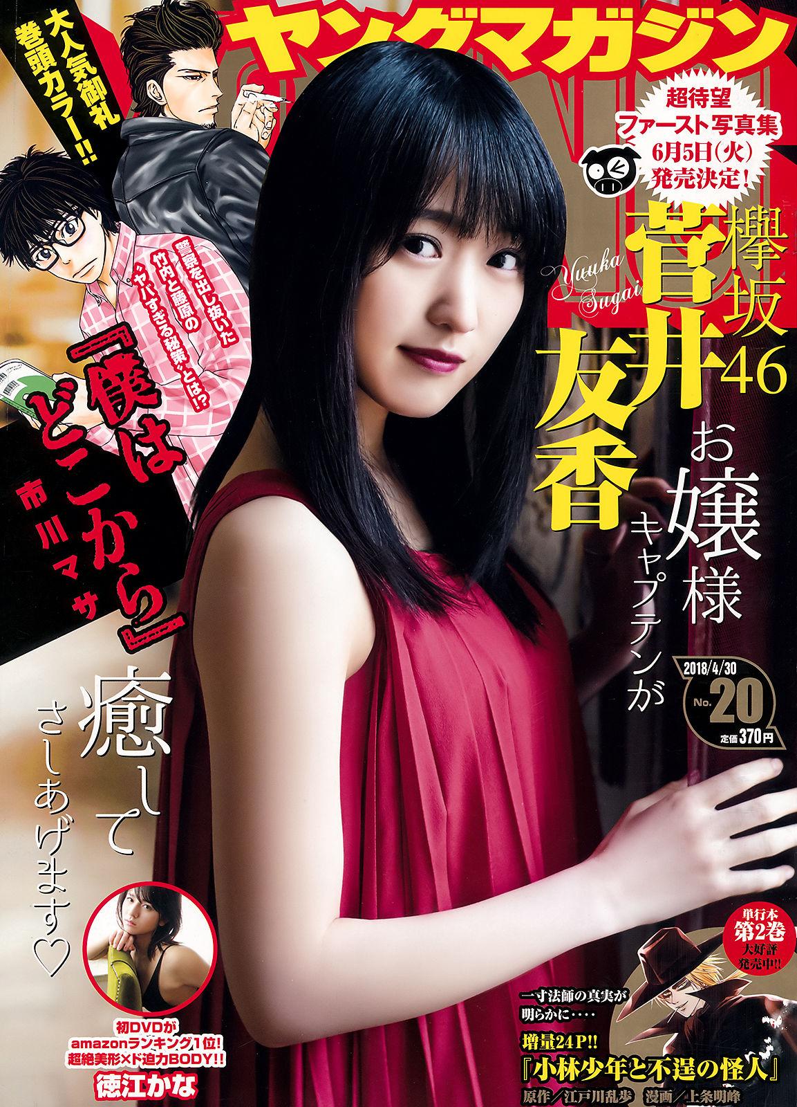 Sugai Yuuka 菅井友香, Young Magazine 2018 No.20 (週刊ヤングマガジン 2018年20号)