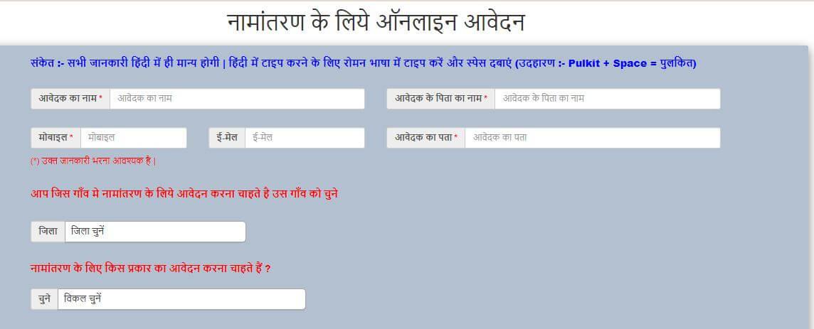 apna khata nomination