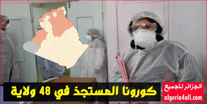 كورونا المستجدّ في 48 ولاية,كورونا : فيروس كورونا المستجدّ في 48 ولاية بالجزائر.