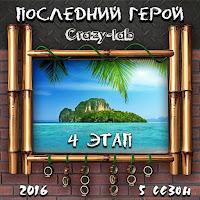 http://crazyylab.blogspot.ru/2016/06/4.html