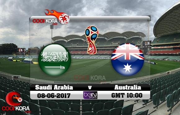 مشاهدة مباراة أستراليا والسعودية اليوم 8-6-2017 تصفيات كأس العالم