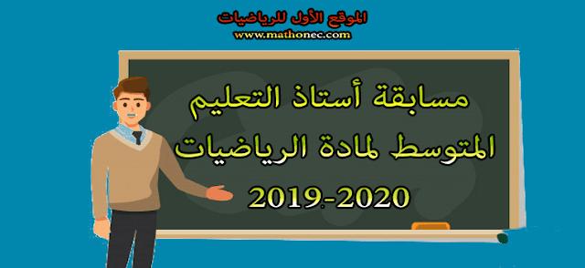 مسابقة أستاذ التعليم المتوسط لمادة الرياضيات 2020