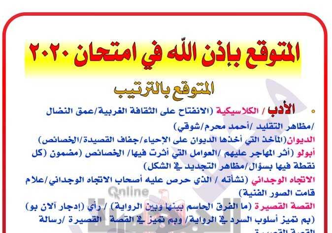أهم الأسئلة المتوقعة فى امتحان اللغة العربية للثانوية العامة2020