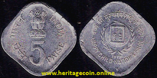5 Paise Coin Happy Child Nation's Pride 1979