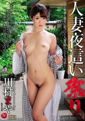 Lust ~ Kawamura Maya Endless Married Perpetrated In A Married Woman Night Crawling Festival Obscene Customs [JUX-454 Maya Kawamura]