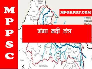 गंगा नदी तंत्र