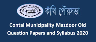 Contai Municipality Mazdoor Old Question Papers and Syllabus 2020