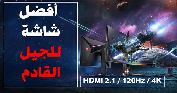 أفضل شاشة للبلايستيشن PS5 وXbox Series X/S - Monitor HDMI 2.1/ 4K/120Hz عنوان اللقاء الجديد للحديث عن أفضل شاشة لممارسة الالعاب 2021