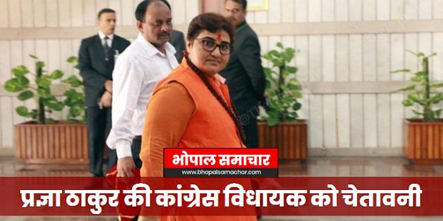 सांसद प्रज्ञा ठाकुर की कांग्रेसी विधायक को चुनौती: आ रही हूं आपके घर, जला लीजिए | BHOPAL NEWS