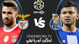 مشاهدة مباراة بنفيكا وبورتو بث مباشر اليوم 06-05-2021 في الدوري البرتغالي الممتاز