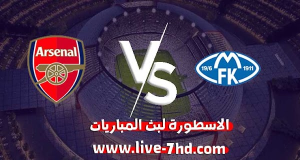 مشاهدة مباراة آرسنال ومولده بث مباشر الاسطورة لبث المباريات بتاريخ 26-11-2020 في الدوري الأوروبي