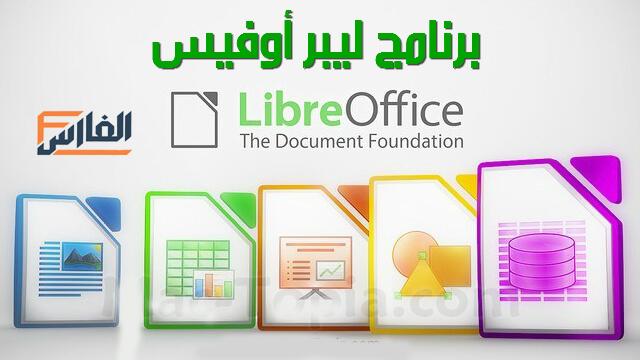 تنزيل برنامج LibreOffice ليبر اوفيس بيس ثاني ثانوي على الكمبيوتر مجانا,تنزيل برنامج ليبر اوفيس,تحميل برنامج ليبر اوفيس,تنزيل برنامج LibreOffice,تنزيل برنامج LibreOffice,LibreOffice للتحميل,LibreOffice للتنزيل,