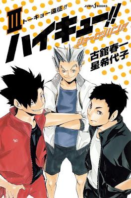 Hellominju.com: ハイキュー!!    ショーセツバン!! 第3巻 表紙    Haikyuu!! Shōsetsuban!! Covers   Hello Anime !
