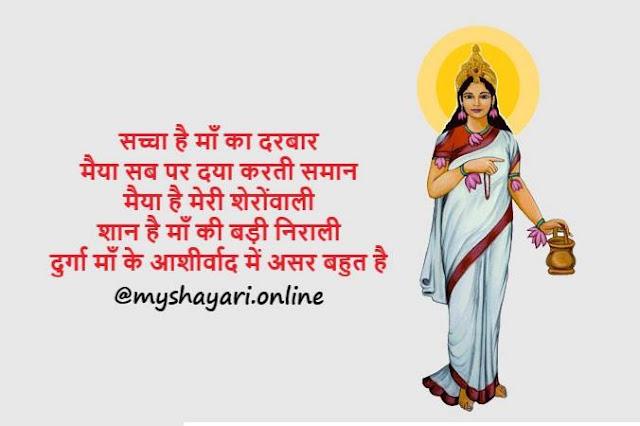 Bharamcharini Mata Second Navratri Shayari