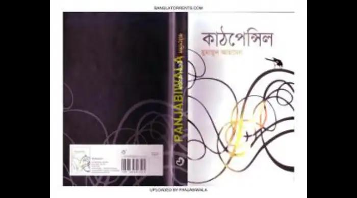 KathPencil PDF Download